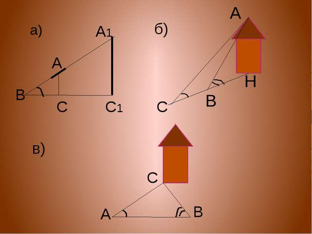 А В С А1 С1 а) б) А Н В С в) А В С