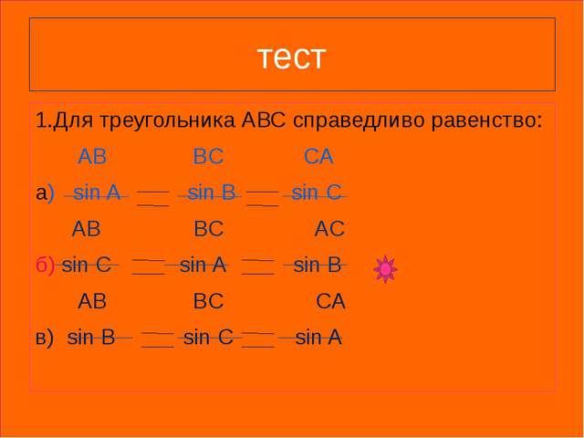 тест 1.Для треугольника АВС справедливо равенство: АВ BC CA а) sin A sin B s...