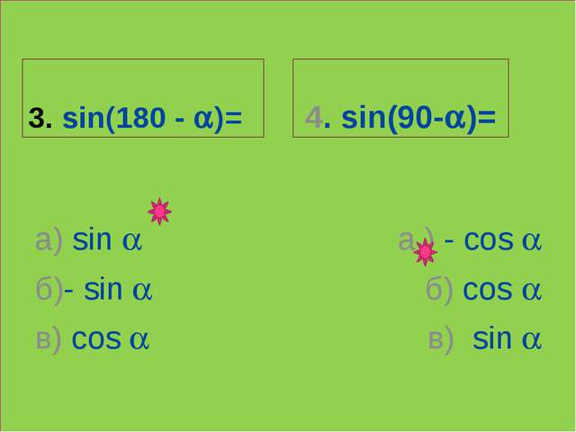 3. sin(180 - a)= а) sin a б)- sin a в) cos a 4. sin(90-a)= a ) - cos a б) co...