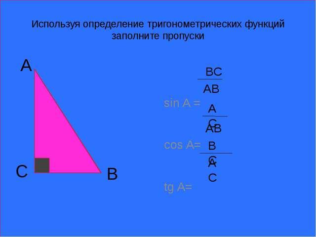 Используя определение тригонометрических функций заполните пропуски sin A =...