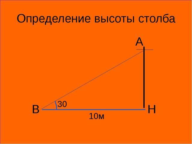 Определение высоты столба 30 А В Н 10м