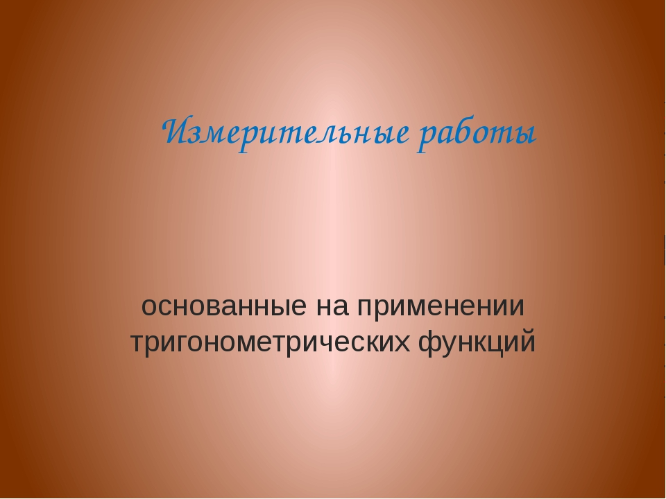 Измерительные работы основанные на применении тригонометрических функций