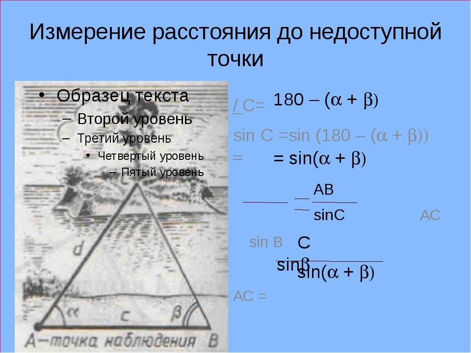 Измерение расстояния до недоступной точки / С= sin C =sin (180 – (a + b)) =...