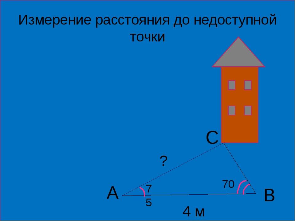 Измерение расстояния до недоступной точки А В С 75 70 4 м ?
