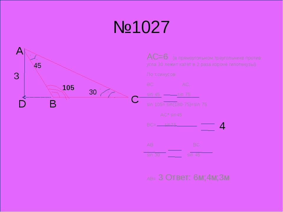 №1027 АС=6 (в прямоугольном треугольнике против угла 30 лежит катет в 2 раза...