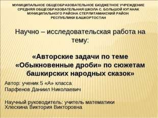 Научно – исследовательская работа на тему: «Авторские задачи по теме «Обыкнов