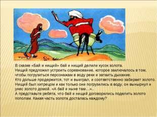 В сказке «Бай и нищий» бай и нищий делили кусок золота. Нищий предложил устро