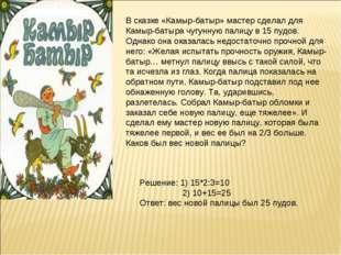 В сказке «Камыр-батыр» мастер сделал для Камыр-батыра чугунную палицу в 15 пу