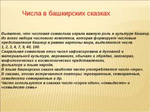 Числа в башкирских сказках Выявлено, что числовая символика играла важную рол