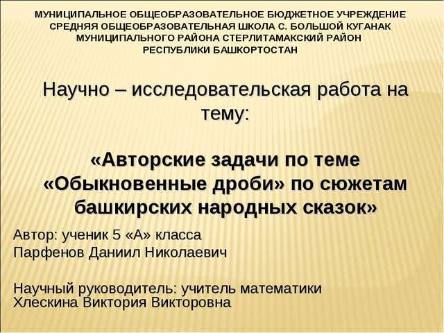 Научно – исследовательская работа на тему: «Авторские задачи по теме «Обыкнов...