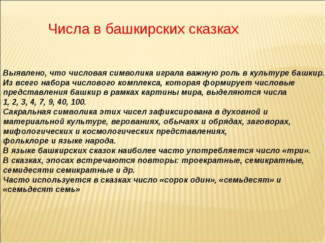 Числа в башкирских сказках Выявлено, что числовая символика играла важную рол...