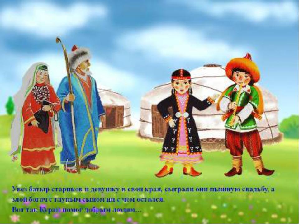 Башкирские дети рисунок
