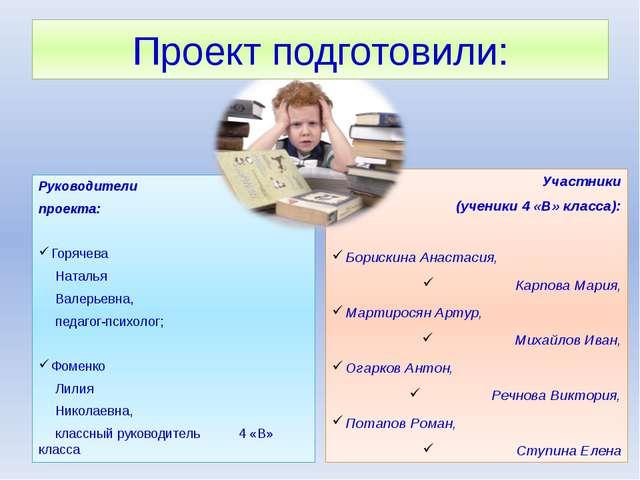 Руководители проекта: Горячева Наталья Валерьевна, педагог-психолог; Фоме...