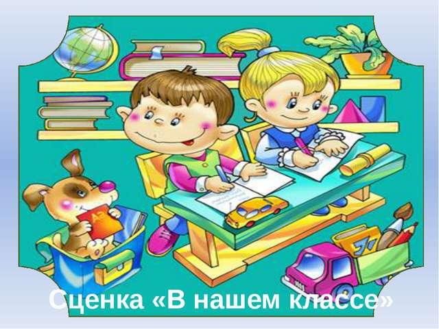 Сценка «В нашем классе»