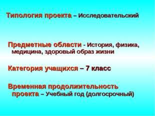 Типология проекта – Исследовательский Предметные области - История, физика, м