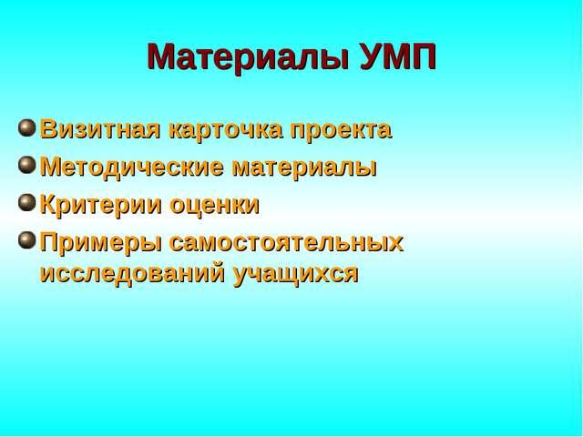 Материалы УМП Визитная карточка проекта Методические материалы Критерии оценк...
