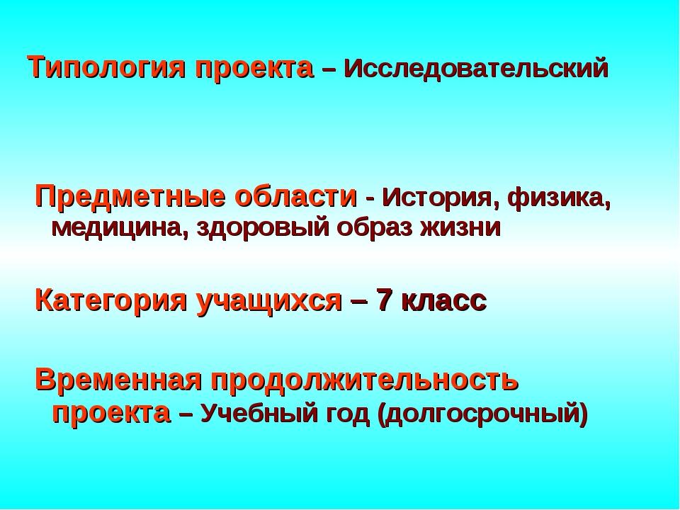 Типология проекта – Исследовательский Предметные области - История, физика, м...