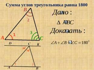 A B C 1 2 3 Сумма углов треугольника равна 1800