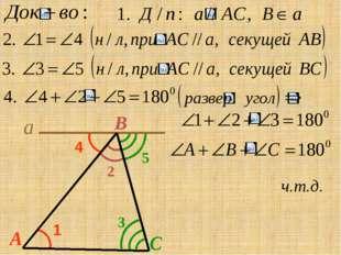 A B C a 1 4 3 5 2 ч.т.д.