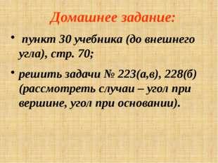 Домашнее задание: пункт 30 учебника (до внешнего угла), стр. 70; решить задач