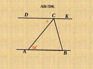 A C В D K AB//DK 50 о ?