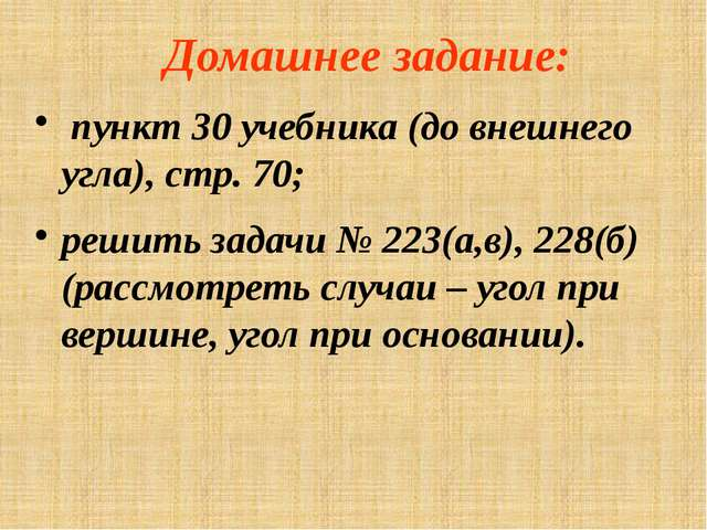 Домашнее задание: пункт 30 учебника (до внешнего угла), стр. 70; решить задач...