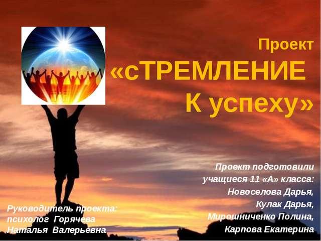 Проект подготовили учащиеся 11 «А» класса: Новоселова Дарья, Кулак Дарья, Мир...