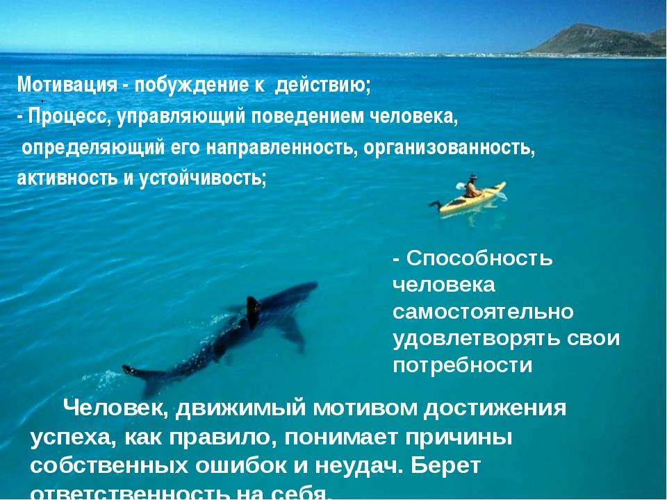Мотивация -побуждение к действию; - Процесс, управляющий поведениемчеловек...