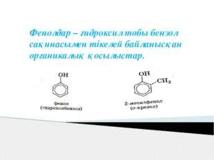 Фенолдар – гидроксил тобы бензол сақинасымен тікелей байланысқан органикалық