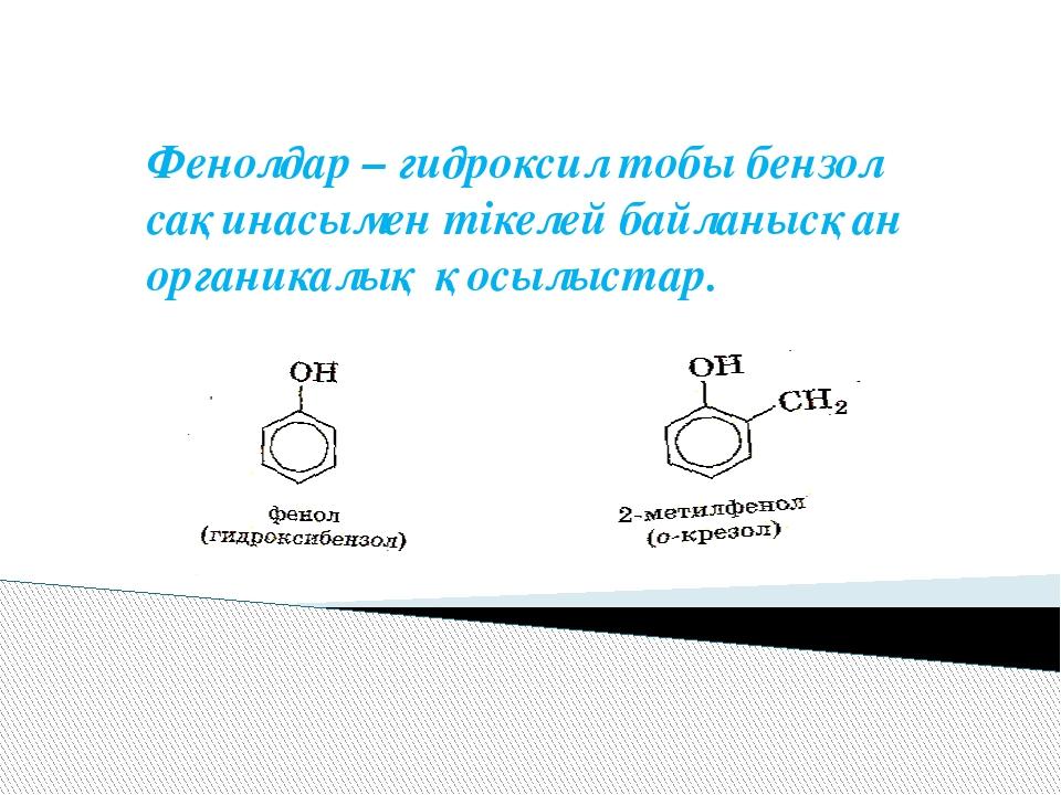 Фенолдар – гидроксил тобы бензол сақинасымен тікелей байланысқан органикалық...