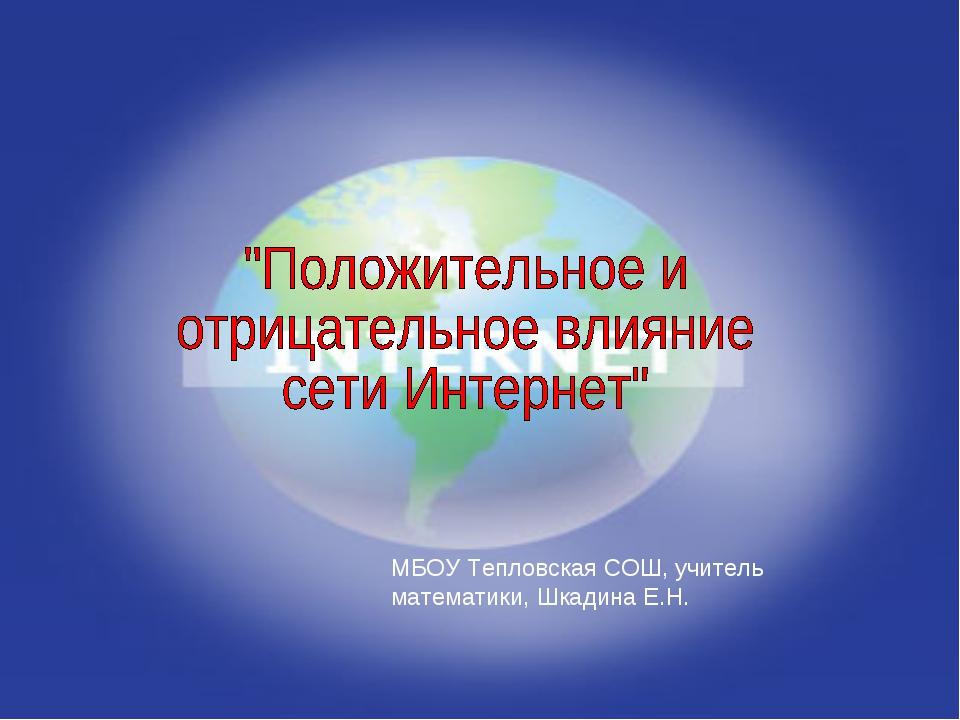 МБОУ Тепловская СОШ, учитель математики, Шкадина Е.Н.