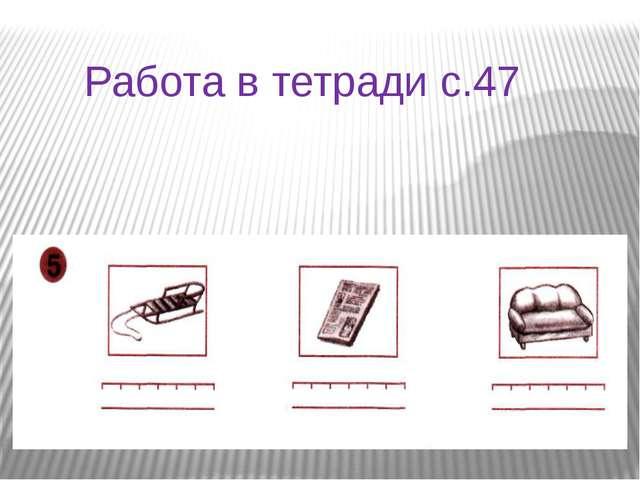 Работа в тетради с.47
