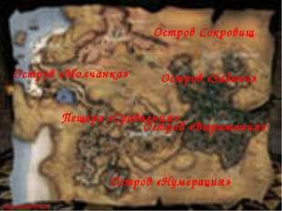 Остров «Молчанка» Пещера «Сравнения» Остров «Нумерация» Остров «Выражения» Ос