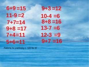 6+9 =15 11-9 =2 7+7 =14 9+8 =17 7+4 =11 5+6 =11 9+3 =12 10-4 =6 8+8 =16 13-7