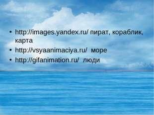 http://images.yandex.ru/ пират, кораблик, карта http://vsyaanimaciya.ru/ море