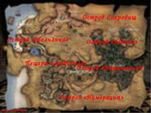 Остров «Молчанка» Пещера «Сравнение» Остров «Нумерация» Остров «Выражения» Ос