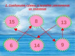 2. Соедините суммы в порядке увеличения их значения 6+9 6+3 6+7 6+8 6+2 6+0 6