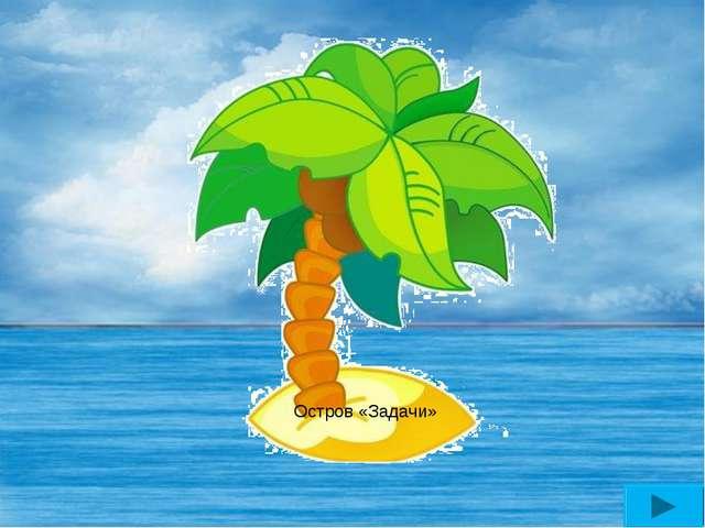 Остров «Задачи»