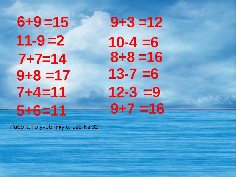 6+9 =15 11-9 =2 7+7 =14 9+8 =17 7+4 =11 5+6 =11 9+3 =12 10-4 =6 8+8 =16 13-7...