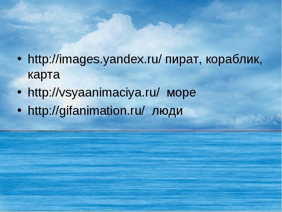 http://images.yandex.ru/ пират, кораблик, карта http://vsyaanimaciya.ru/ море...