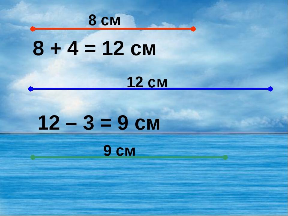 8 + 4 = 12 см 12 – 3 = 9 см 8 см 12 см 9 см