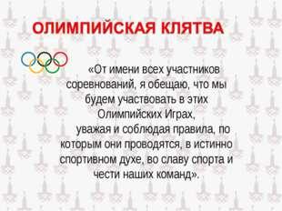 «От имени всех участников соревнований, я обещаю, что мы будем участвовать