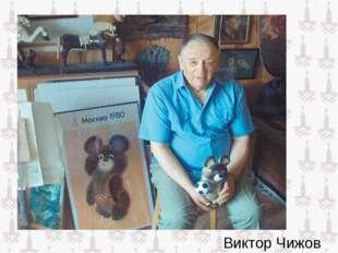 Виктор Чижов