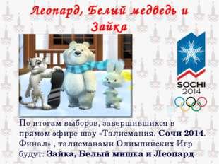 Леопард, Белый медведь и Зайка По итогам выборов, завершившихся в прямом эфир