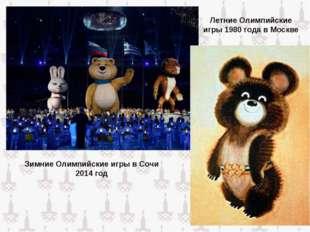 Зимние Олимпийские игры в Сочи 2014 год Летние Олимпийские игры 1980 года в М