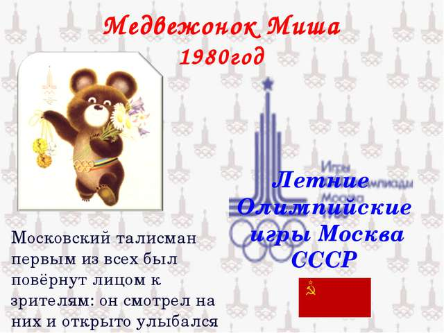 Медвежонок Миша 1980год Летние Олимпийские игры Москва СССР Московский талисм...