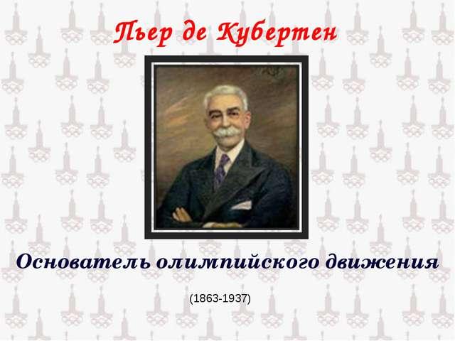 Пьер де Кубертен Основатель олимпийского движения (1863-1937)