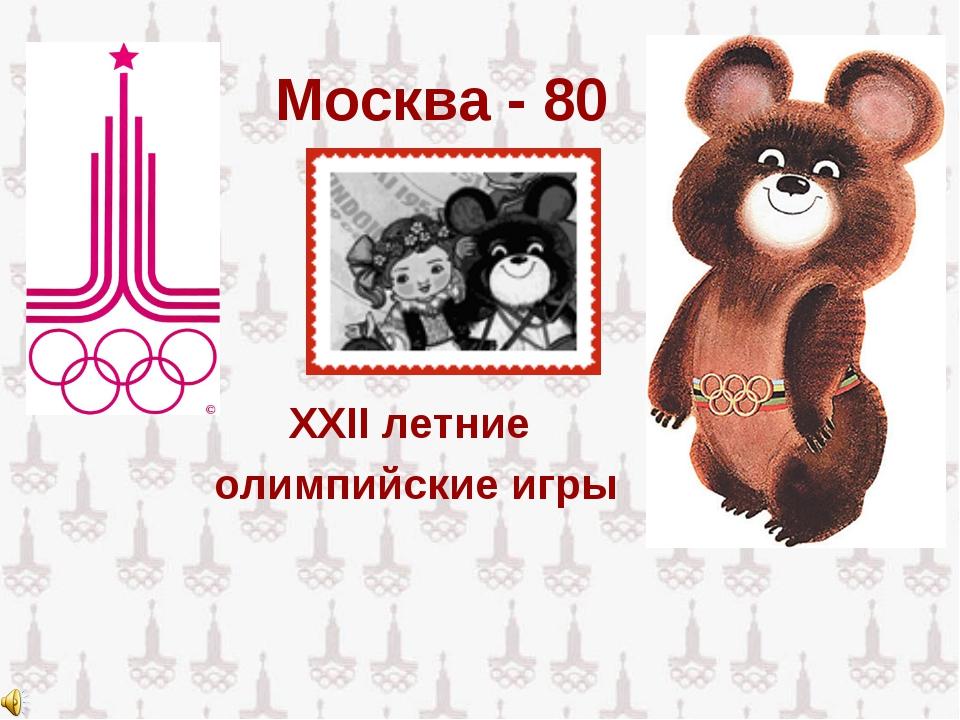 Москва - 80 XXII летние олимпийские игры