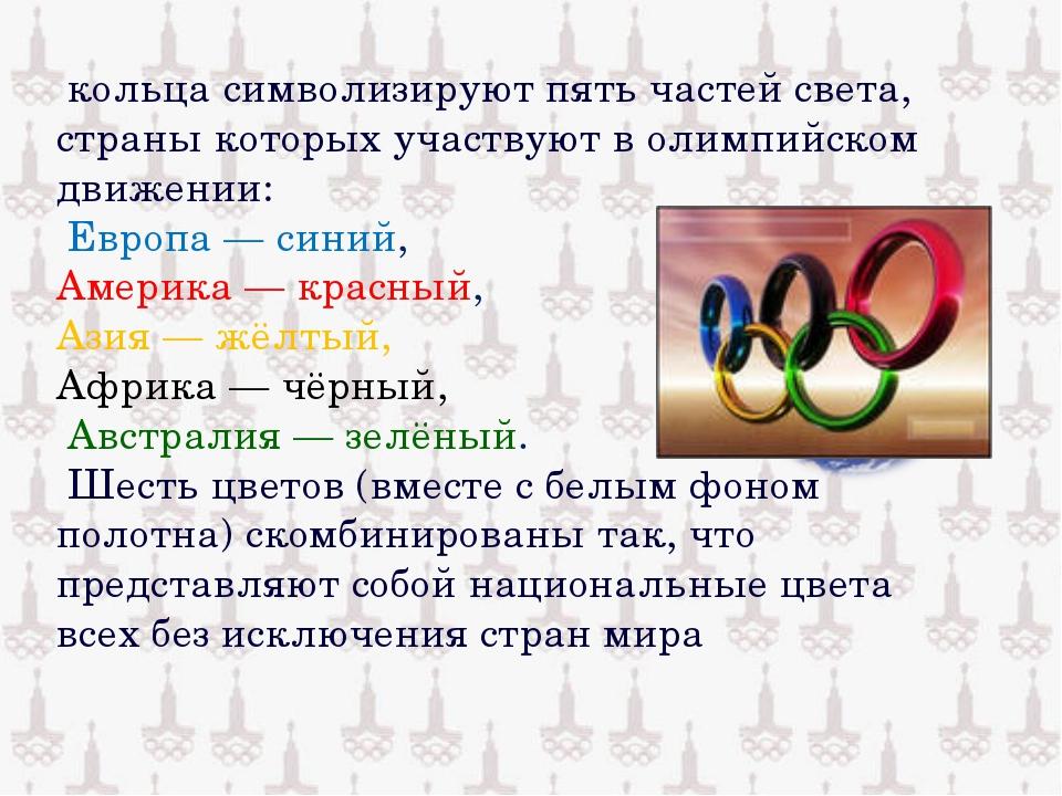 кольца символизируют пять частей света, страны которых участвуют в олимпийск...