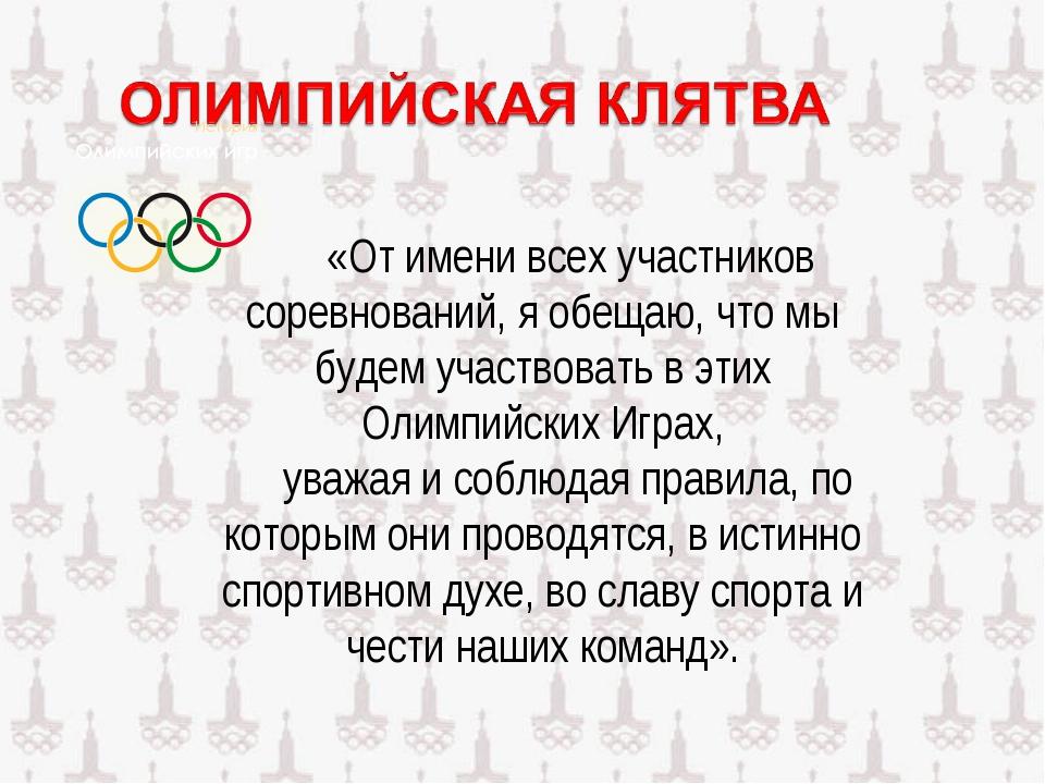 «От имени всех участников соревнований, я обещаю, что мы будем участвовать...
